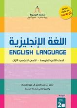 كتاب اللغة الإنجليزية ـ فل بلاست صف2 متوسط فصل1 1000032