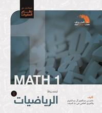 كتاب الرياضيات1 | مقررات | ثانوي 1000057