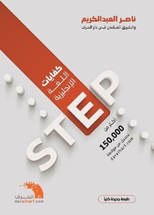 كتاب كفايات اللغة الإنجليزية STEP 1000073