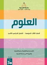 كتاب العلوم صف3 متوسط فصل2 1000042