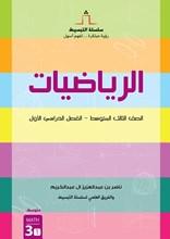 كتاب الرياضيات صف3 متوسط فصل1 1000034
