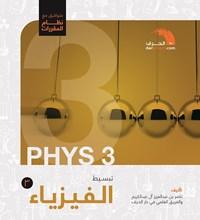 كتاب الفيزياء3   مقررات   ثانوي 1000047