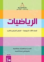 كتاب الرياضيات صف3 متوسط فصل2 1000043