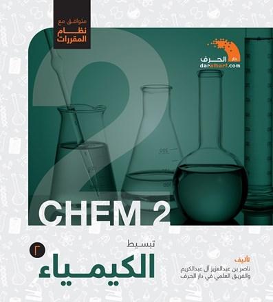 كتاب الكيمياء2 | مقررات | ثانوي 1000050