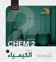 كتاب الكيمياء2   مقررات   ثانوي 1000050