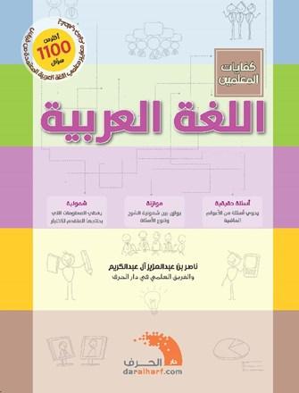 كتاب كفايات المعلمين | اللغة العربية 1000075
