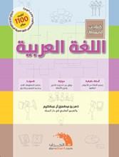 كتاب كفايات المعلمين | التربية الإسلامية 1000075