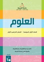 كتاب العلوم صف1 متوسط فصل1 1000027