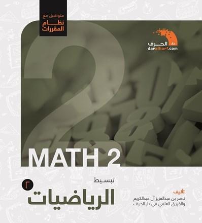 كتاب الرياضيات2   مقررات   ثانوي 1000058