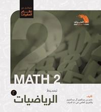كتاب الرياضيات2 | مقررات | ثانوي 1000058