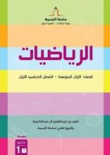 كتاب الرياضيات صف1 متوسط فصل1 1000028