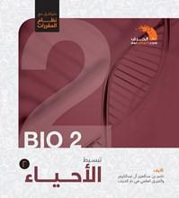 كتاب الأحياء2 | مقررات | ثانوي 1000054