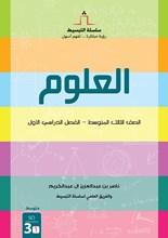 كتاب العلوم صف3 متوسط فصل1 1000033