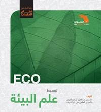 كتاب علم البيئة | مقررات | ثانوي 1000056