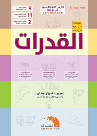 كتاب القدرات العامة | شرعي وأدبي 1000070