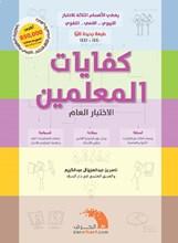 كتاب كفايات المعلمين | الاختبار العام 1000074
