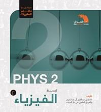 كتاب الفيزياء2 | مقررات | ثانوي 1000046