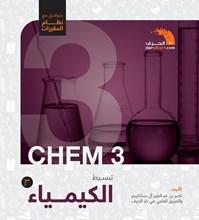 كتاب الكيمياء3   مقررات   ثانوي 1000051