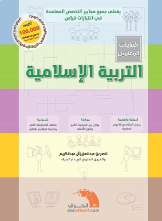 كتاب كفايات المعلمين | التربية الإسلامية 1000076