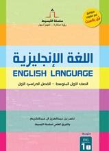 كتاب اللغة الإنجليزية ـ فل بلاست صف1 متوسط فصل1 1000029