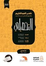 كتاب التحصيلي علمي 1441-1442 1000114