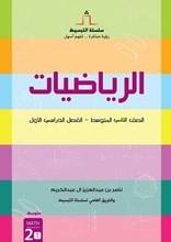كتاب الرياضيات صف2 متوسط فصل1 1000031