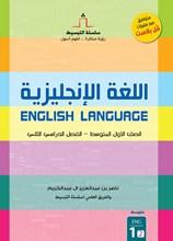 كتاب اللغة الإنجليزية ـ فل بلاست صف1 متوسط فصل2 1000038