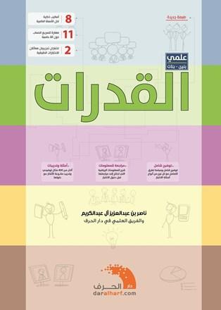 كتاب القدرات العامة | علمي 1000069