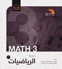 كتاب الرياضيات3 | مقررات | ثانوي 1000059