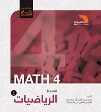 كتاب الرياضيات4 | مقررات | ثانوي 1000060