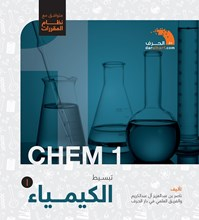 كتاب الكيمياء1 | مقررات | ثانوي 1000049
