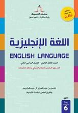 كتاب اللغة الإنجليزية6 | ترافلر | مقررات | ثانوي 1000068