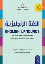 كتاب اللغة الإنجليزية5 | ترافلر | مقررات | ثانوي 1000067