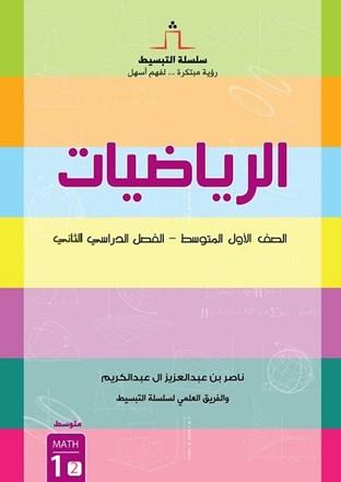 كتاب الرياضيات صف1 متوسط فصل2 1000037
