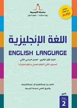 كتاب اللغة الإنجليزية2 | ترافلر | مقررات | ثانوي 1000064