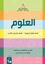 كتاب العلوم صف1 متوسط فصل2 1000036